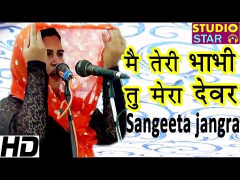 Mai Teri Bhabhi Tu Mera Devar | Haryanvi...