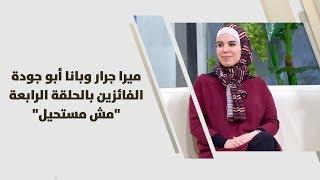 """ميرا جرار وبانا أبو جودة - الفائز في الحلقة الرابعة من برنامج """"مش مستحيل"""""""