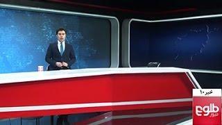 TOLOnews 10pm News 08 October 2016 /طلوع نیوز، خبر ساعت ده، ۱۷ میزان ۱۳۹۵