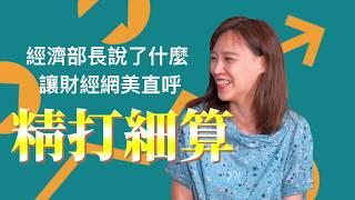 另開新視窗,【經濟部宣導影片】網紅撩經濟-EP.6預告