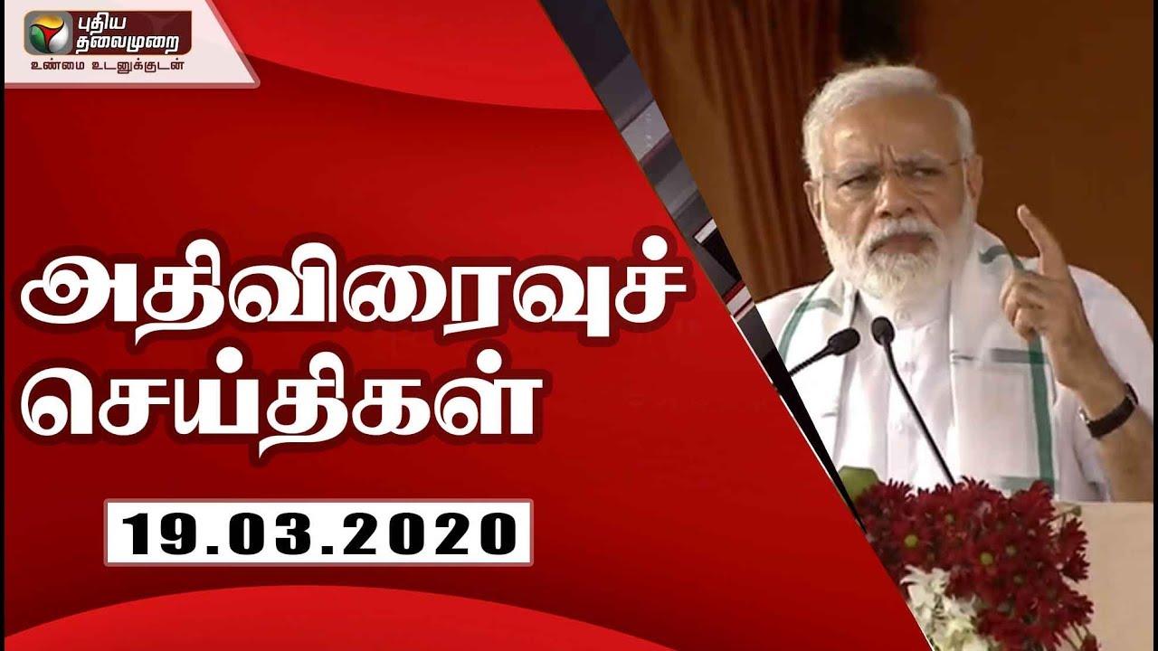 அதிவிரைவு செய்திகள்: 19/03/2020 | Speed News | Tamil News | Today News | Watch Tamil News