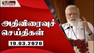 Speed News 19-03-2020 | Puthiya Thalaimurai TV