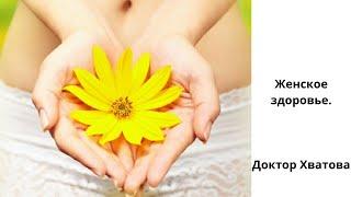 постер к видео Тайны ЖЕНСКОГО ЗДОРОВЬЯ. Доктор Хватова.