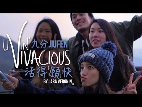 【活得頤快 Livin' Vivacious】Jiufen Old Street 九份老街