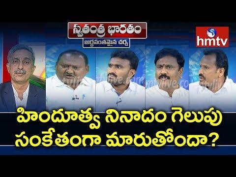 హిందూత్వ నినాదం గెలుపు సంకేతంగా మారుతోందా? | Swatantra Bharatam | Telugu News | hmtv