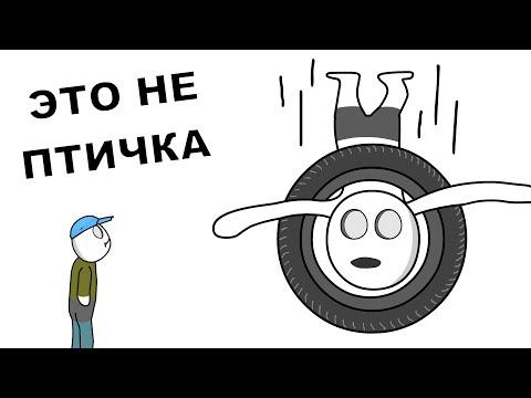 Опасные Детские Игры (анимация)
