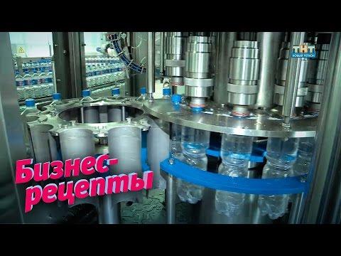 Бизнес-рецепты. Производство минеральной воды.