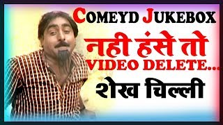 COMEDY JUKEBOX - SHEKH CHILLI COMEDY || new haryanvi comedy || DEHATI COMEDY