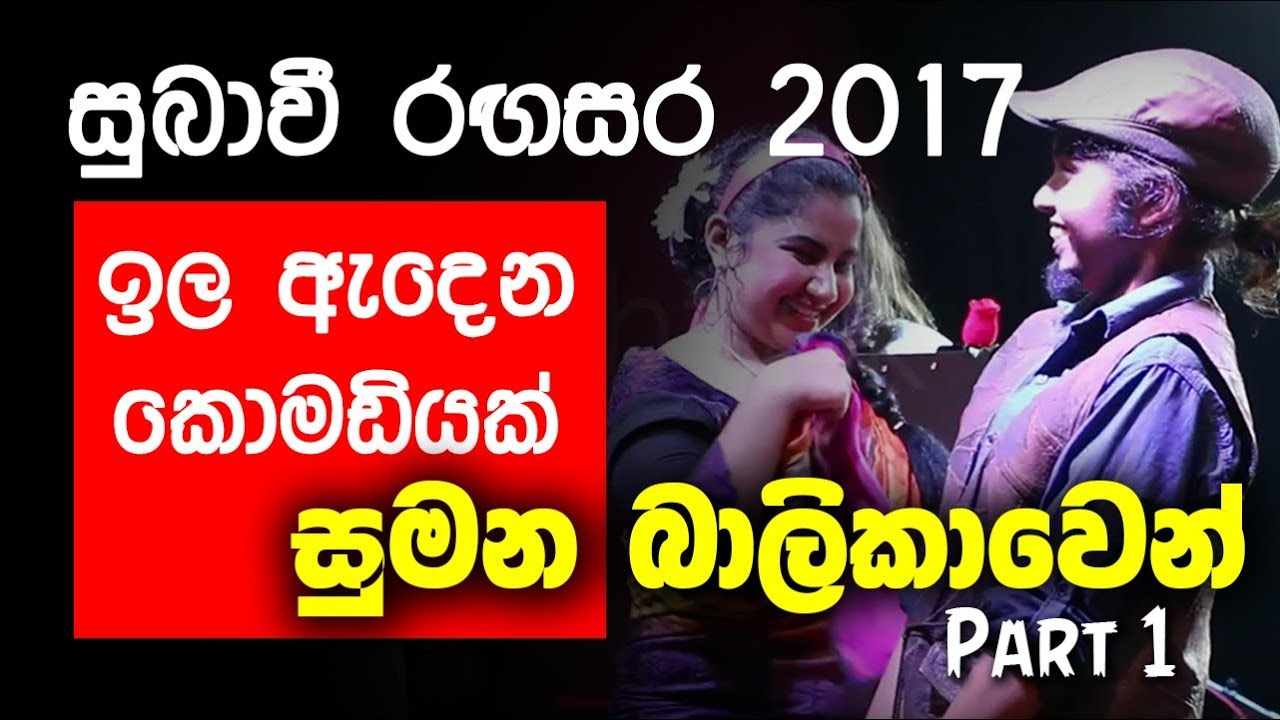 New Sri Lankan Comedy | Hina Hina by Heritage Television | Part 1