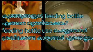 How to clean and sterilize baby bottles||Disha malayali youtuber