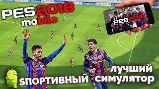 видео Футбол на андроид: обзор лучших симуляторов футбола