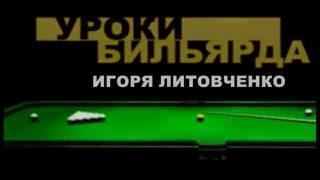 """Уроки бильярда от Игоря Литовченко. Упражнение """"линейка"""""""
