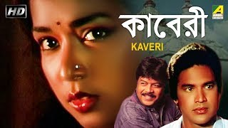 Kaveri | কাবেরী | Bengali Movie | Mahasweta Ray, Bijay Mohanty