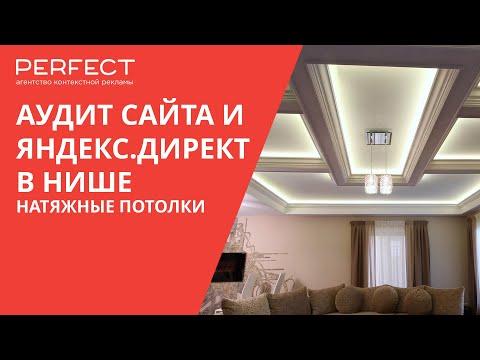 Натяжные потолки аудит сайта и рекламы Яндекс Директ