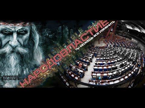 НАРОДОВЛАСТИЕ 2020 новый социализм ХАБАРОВСК Щетинин ВЕЧЕ Ведической Руси Родовые Поместья