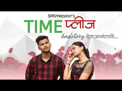 SMV : Time Please | मराठी Vines 2019