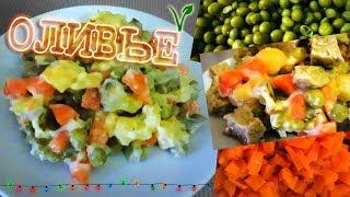 САМЫЙ ВКУСНЫЙ салат ОЛИВЬЕ / СТОЛИЧНЫЙ Рецепт Новогодний Постный Веганский ❤ Любимый муж в восторге