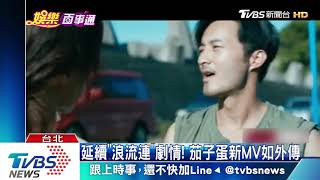 延續「浪流連」劇情!茄子蛋新MV如外傳