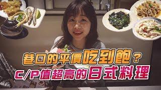 巷口的平價吃到飽?C/P值超高的日式料理!【吃到飽ルル】|路路LULU