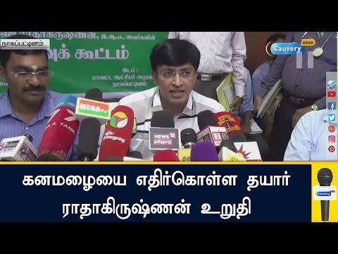 கனமழையை எதிர்கொள்ள தயார்: ராதாகிருஷ்ணன் உறுதி | Tamilnadu Health Secretary