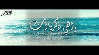 اغنيه واهي ذكريات عمرو دياب + صور حزينه + كلمات الاغنيه