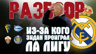 Реал Мадрид проиграл Чемпионат Бетису и Хетафе