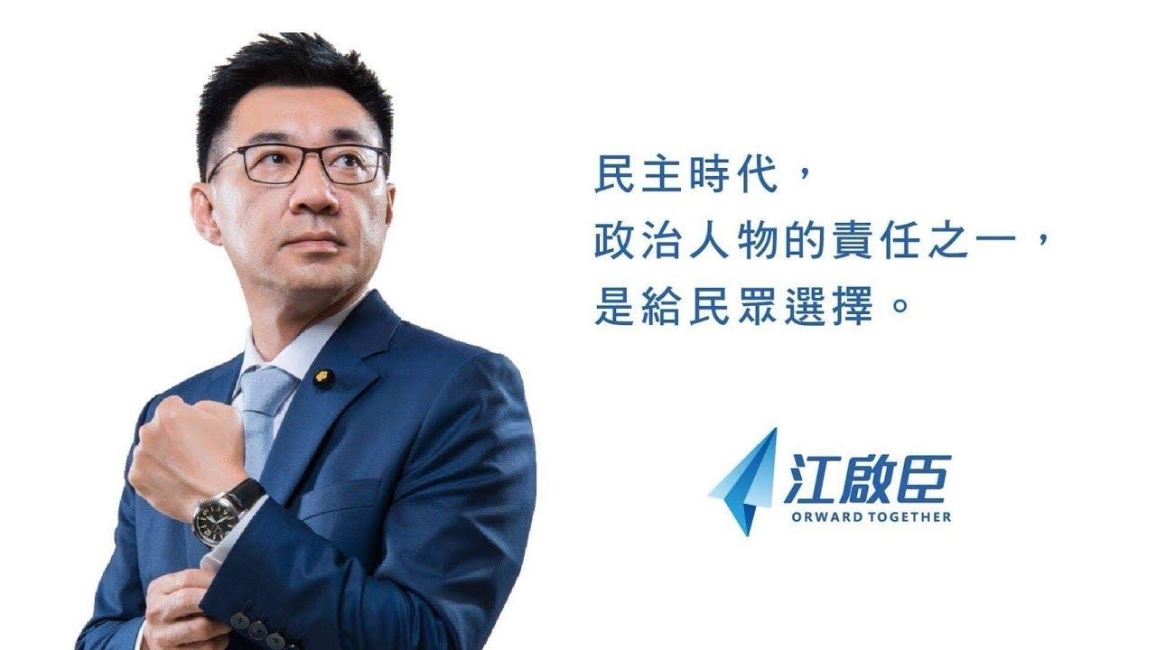 歸根與啟程篇 江啟臣:更好新臺中  - YouTube