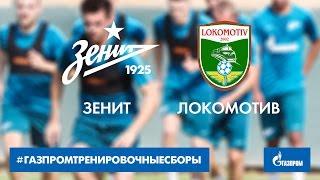 «Газпром» — тренировочные сборы: «Зенит» — «Локомотив» (Ташкент)