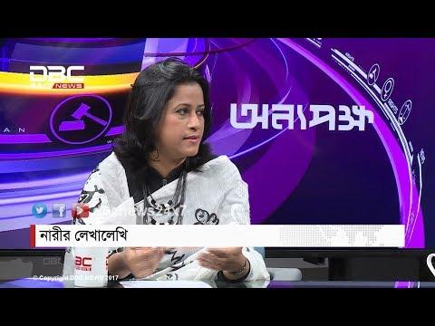 নারীর লেখালেখি    অন্যপক্ষ    Onnopokkho    DBC NEWS 23/02/18