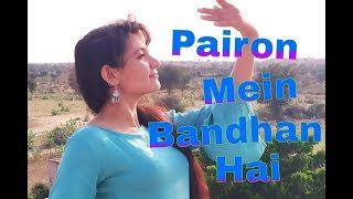 Gambar cover Pairon mein bandhan hai payel ne machaya shour dance video