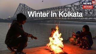 Winter In Kolkata: Slightly Temperature Rises In Kolkata