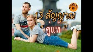 13 สัญญาณคู่แท้ by SK Sparkling Kim