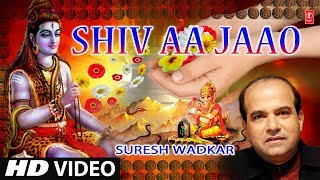 Shiv Aa Jaao I Shiv Prayer Bhajan I SURESH WADKAR I Full HD I Shiv Sadhna, T SeriesBhaktiSagar