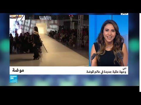 دبي وجهة عالمية جديدة في عالم الموضة وعروض الأزياء  - نشر قبل 7 ساعة