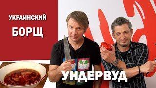 Рецепт украинского борща от группы Ундервуд. СМАК. Готовим классический украинский борщ