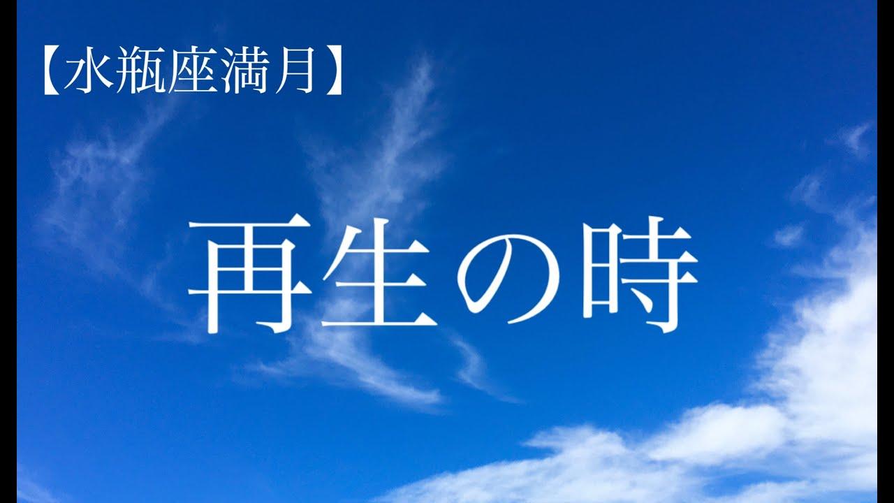 「再生の時」水瓶座の満月✧2021年8月22日