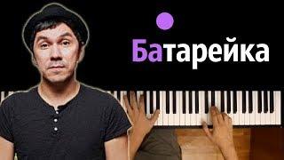 Жуки - Батарейка ● караоке | PIANO_KARAOKE ● ᴴᴰ + НОТЫ & MIDI
