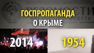 Госпропаганда о Крыме в 1954 году