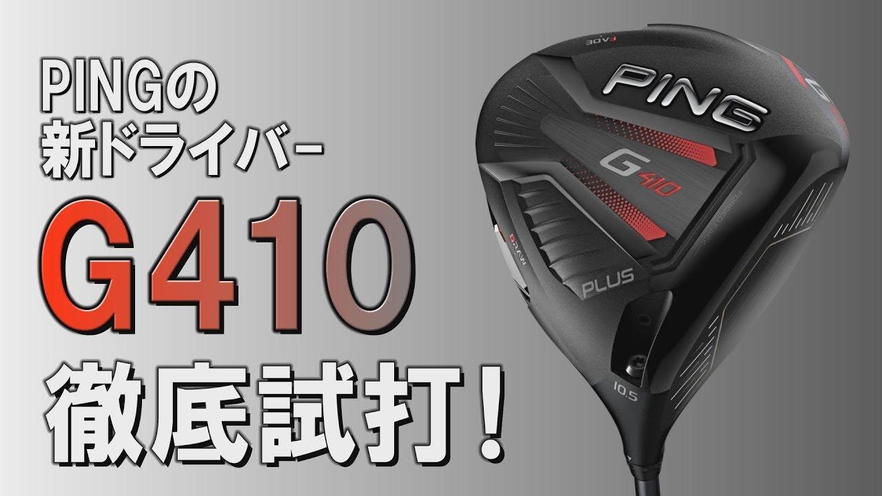 ピン g410 ドライバー 評価