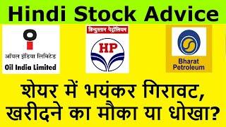 Oil India Stock Update   HPCL Stock Advice   BPCL Stock Update   खरीदने का मौका या धोखा?