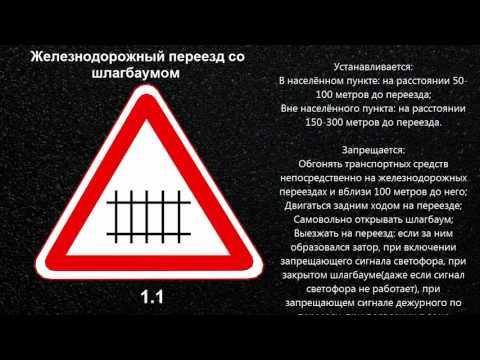 Предупреждающий Дорожный Знак 1.1 ПДД «Железнодорожный переезд со шлагбаумом» для чайников