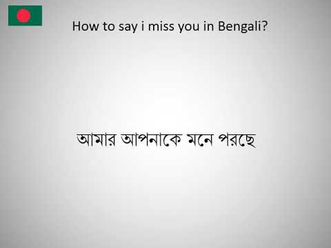 How To Say I Miss You In Bengali Youtube