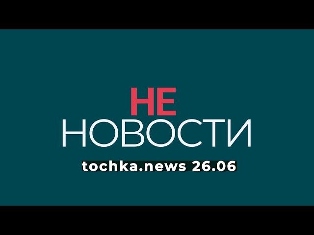 НЕ_НОВОСТИ 26.06
