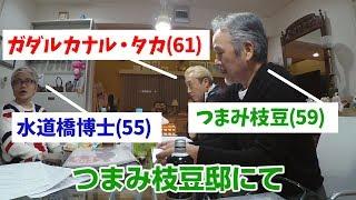 【たけし軍団の日常】ガダルカナル・タカ(61)、つまみ枝豆(59)、水道橋博士(55)。合計年齢175歳の日常会話【水道橋博士】