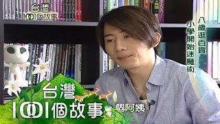 魔術師劉謙 舞台上的巨星 第46集 part1【台灣1001個故事】2010年