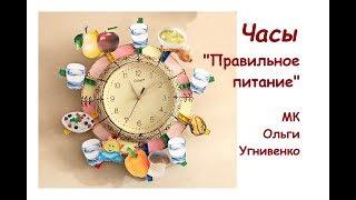 """Часы """"Правильное питание"""". МК Ольги Угнвиенко."""