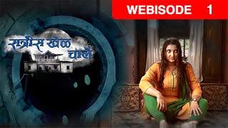 Ratris Khel Chale - Episode 1  - February 22, 2016 - Webisode