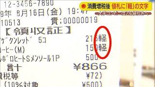 増税後は値札に「軽」 大手コンビニ2%値引きへ(19/08/21)