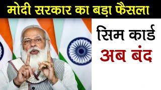 बड़ा फैसला- अब Sim Cards होंगे बंद !!! वीडियो जरूर देखे l Sim Cards Deactivate l Aadhaar  Link