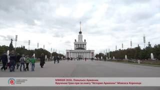 ММКВЯ 2016   Павильон Армении